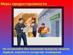 Предупреждение терроризма Меры предосторожности Не оставляйте без внимания вы