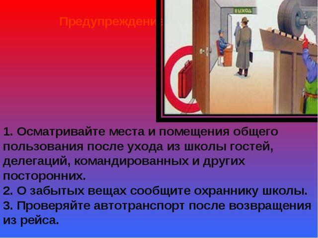 Предупреждение терроризма 1. Осматривайте места и помещения общего пользовани...
