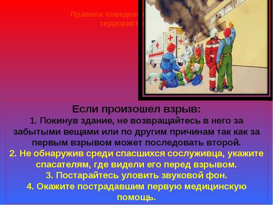 Правила поведения при возникновении террористического акта Если произошел взр...