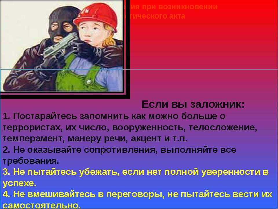 Правила поведения при возникновении террористического акта Если вы заложник:...