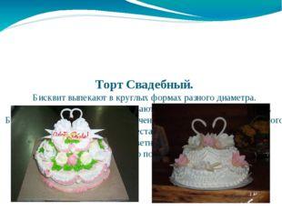 Торт Свадебный. Бисквит выпекают в круглых формах разного диаметра. Разрезают
