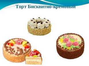 Торт Бисквитно-кремовый
