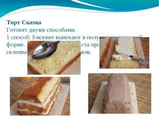 Торт Сказка Готовят двумя способами. 1 способ: Бисквит выпекают в полуцилиндр