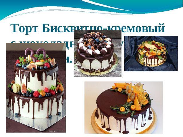 Торт Бисквитно-кремовый с шоколадной глазурью и фруктами.