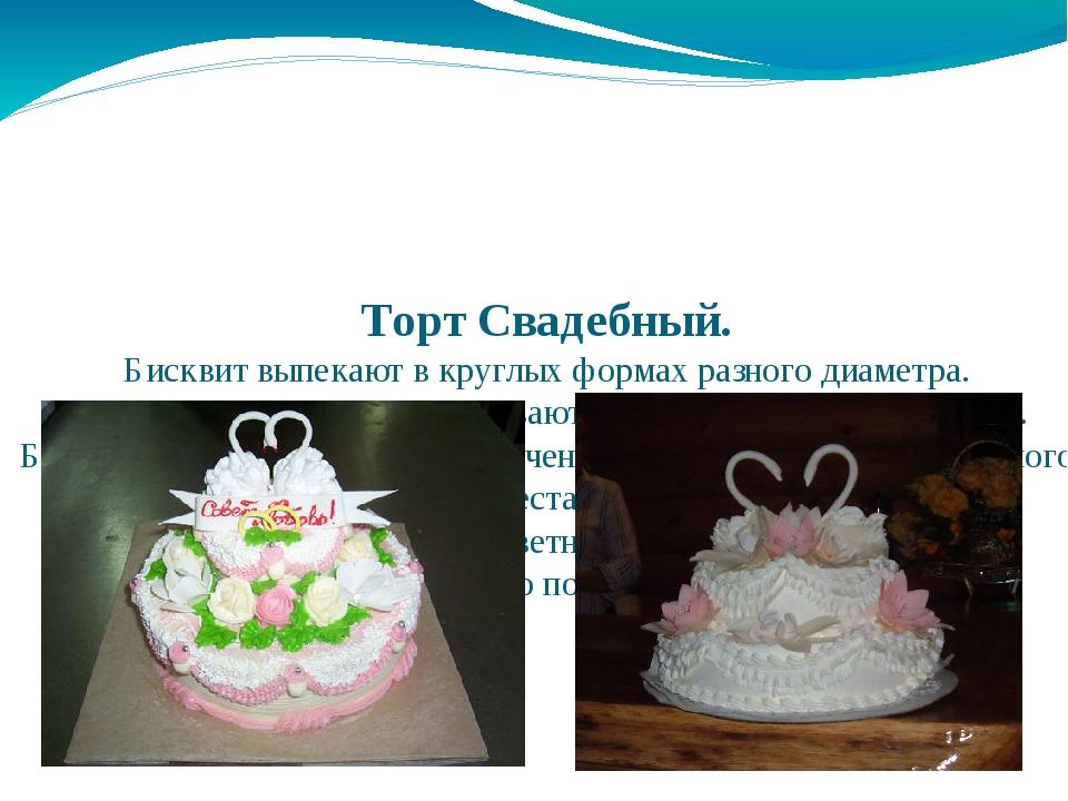 Торт Свадебный. Бисквит выпекают в круглых формах разного диаметра. Разрезают...