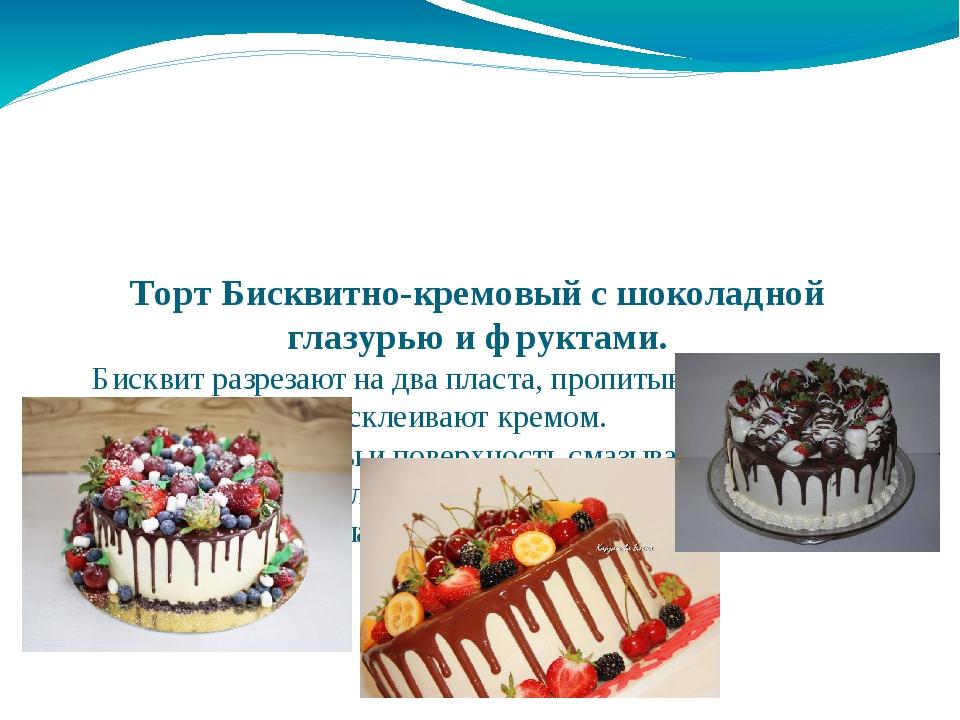 Торт Бисквитно-кремовый с шоколадной глазурью и фруктами. Бисквит разрезают н...