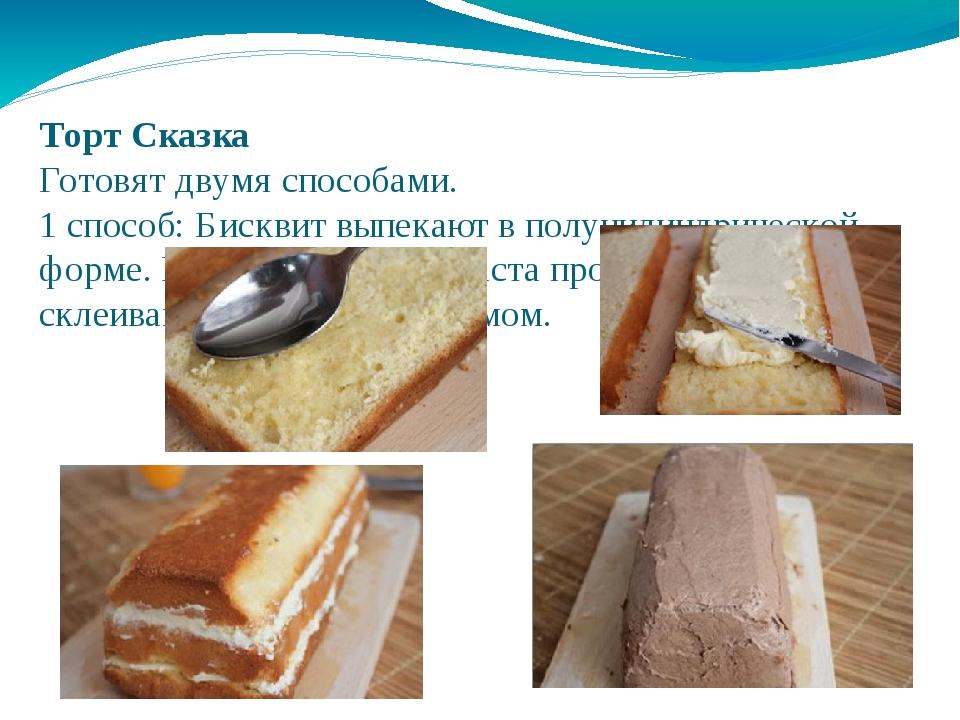 Торт Сказка Готовят двумя способами. 1 способ: Бисквит выпекают в полуцилиндр...