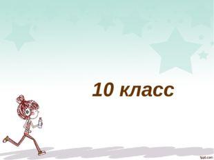10 класс
