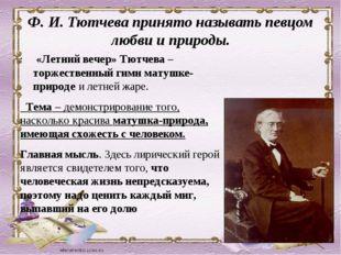 Ф. И. Тютчева принято называть певцом любви и природы. «Летний вечер» Тютчева