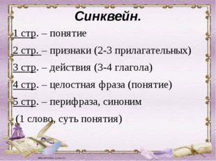 Синквейн. 1 стр. – понятие 2 стр. – признаки (2-3 прилагательных) 3 стр. – де
