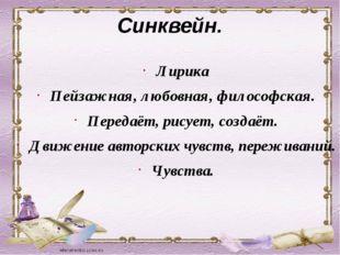 Синквейн. Лирика Пейзажная, любовная, философская. Передаёт, рисует, создаёт.