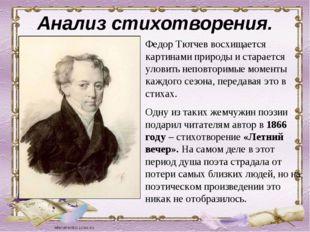 Анализ стихотворения. Федор Тютчев восхищается картинами природы и старается