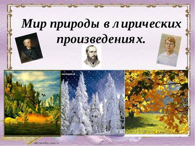Мир природы в лирических произведениях. Урок литературы в 5 классе