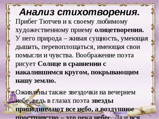 Анализ стихотворения. Прибег Тютчев и к своему любимому художественному прием...