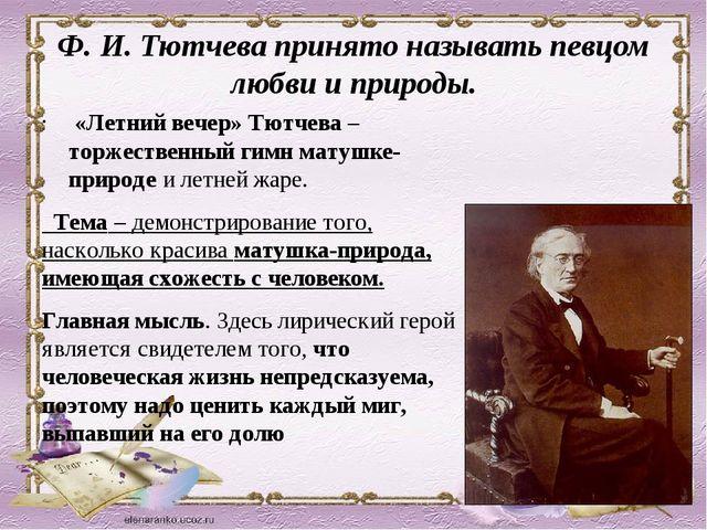 Ф. И. Тютчева принято называть певцом любви и природы. «Летний вечер» Тютчева...