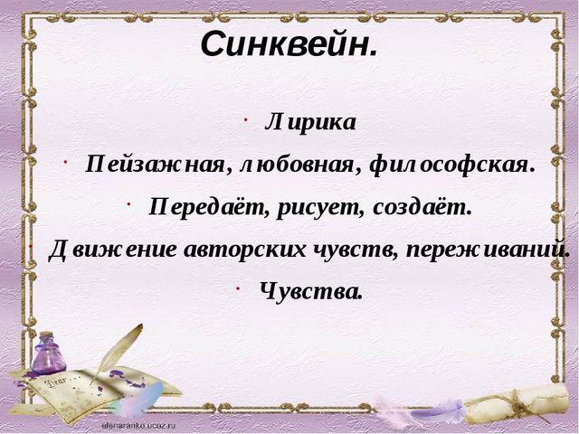 Синквейн. Лирика Пейзажная, любовная, философская. Передаёт, рисует, создаёт....