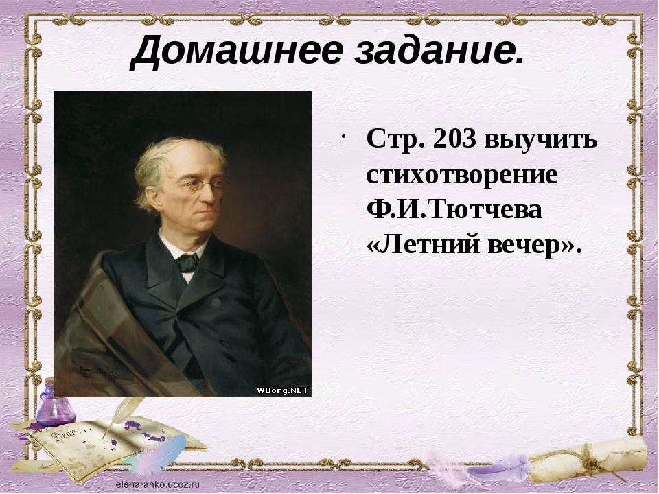 Домашнее задание. Стр. 203 выучить стихотворение Ф.И.Тютчева «Летний вечер».