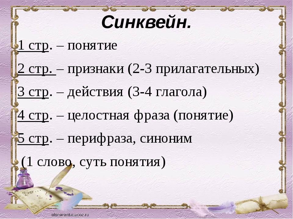 Синквейн. 1 стр. – понятие 2 стр. – признаки (2-3 прилагательных) 3 стр. – де...