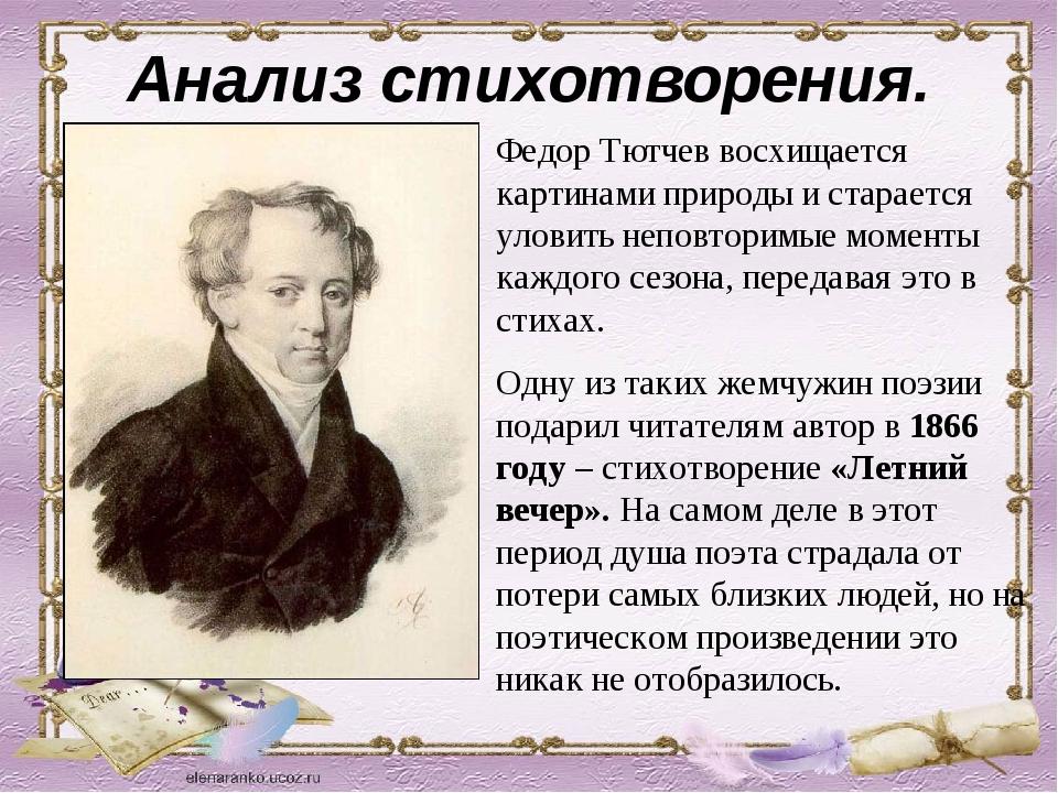 Анализ стихотворения. Федор Тютчев восхищается картинами природы и старается...
