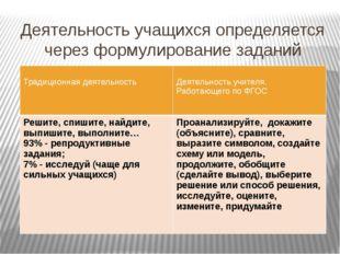 Деятельность учащихся определяется через формулирование заданий Традиционная