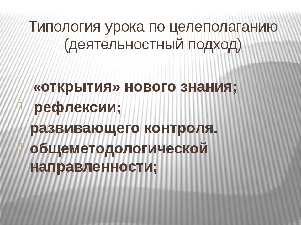 Типология урока по целеполаганию (деятельностный подход) «открытия» нового зн...