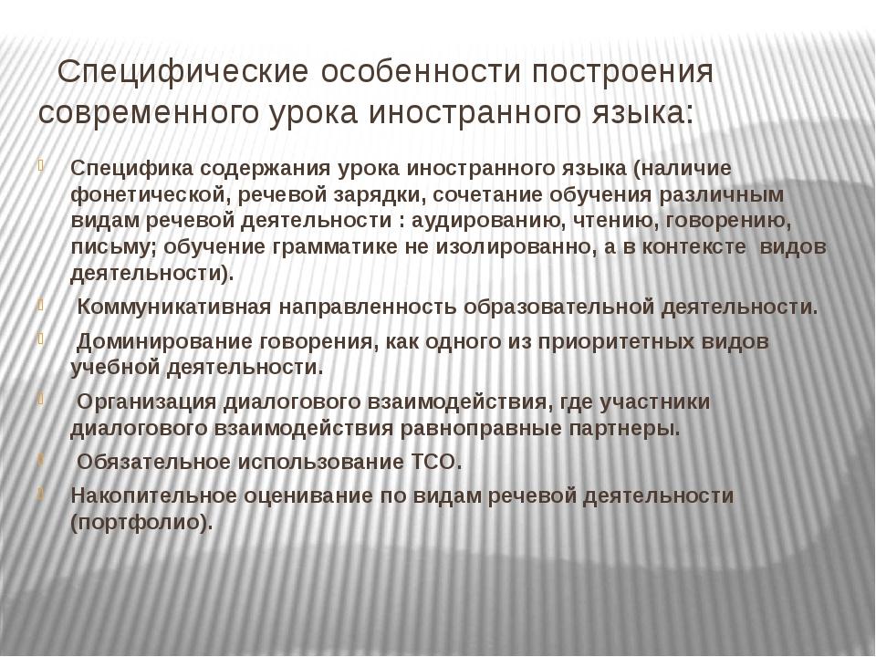 Специфические особенности построения современного урока иностранного языка:...