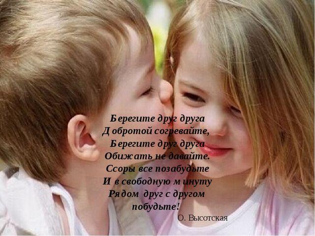 Берегите друг друга Добротой согревайте, Берегите друг друга Обижать не давай...