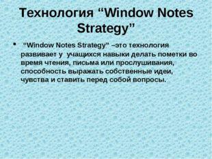 "Технология ""Window Notes Strategy"" ""Window Notes Strategy"" –это технология ра"