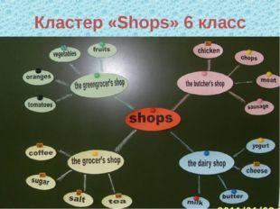 Кластер «Shops» 6 класс