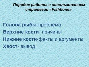 Порядок работы с использованием стратегии «Fishbone» Голова рыбы-проблема. В