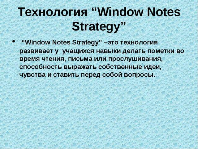 "Технология ""Window Notes Strategy"" ""Window Notes Strategy"" –это технология ра..."