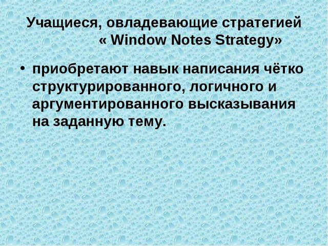 Учащиеся, овладевающие стратегией « Window Notes Strategy» приобретают навык...