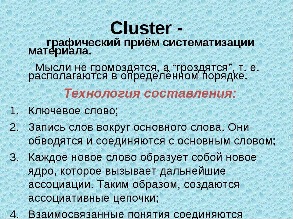 Cluster - графический приём систематизации материала. Мысли не громоздятся, а...