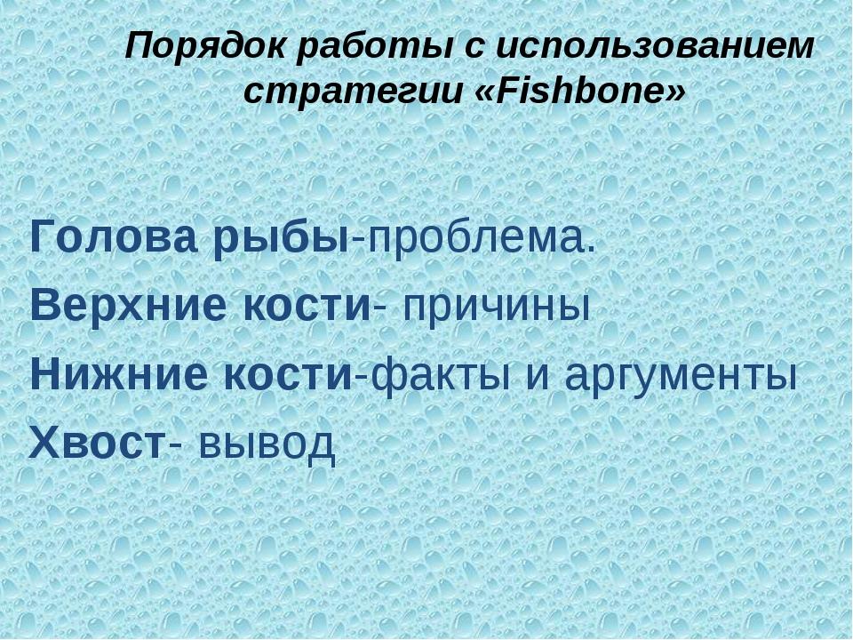 Порядок работы с использованием стратегии «Fishbone» Голова рыбы-проблема. В...