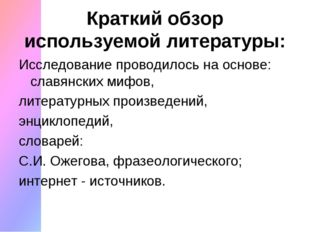 Краткий обзор используемой литературы: Исследование проводилось на основе: с