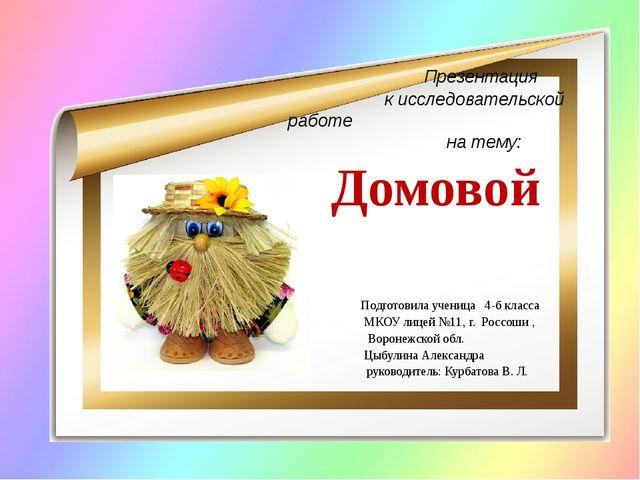 Презентация к исследовательской работе на тему: Домовой Подготовила учени...