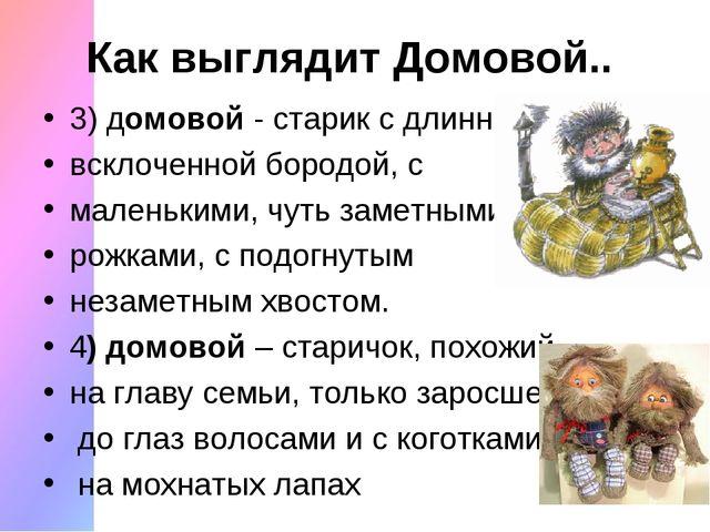 Как выглядит Домовой.. 3) домовой- старик с длинной всклоченной бородой, с м...