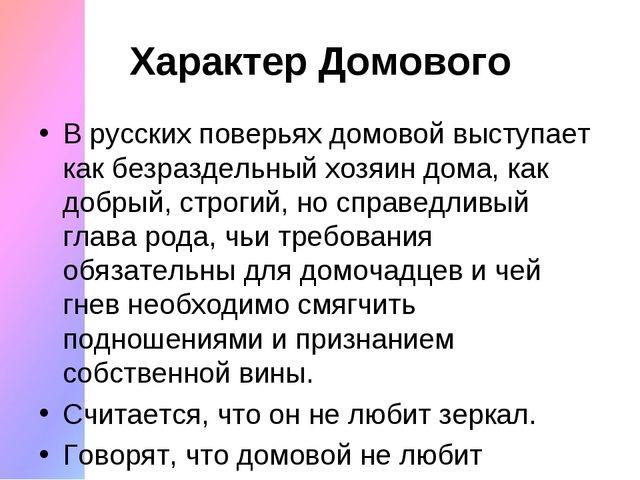 Характер Домового В русских поверьях домовой выступает как безраздельный хозя...