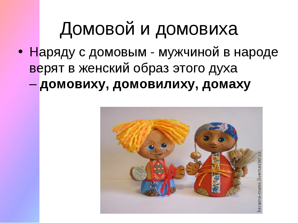 Домовой и домовиха Наряду с домовым - мужчиной в народе верят в женский образ...