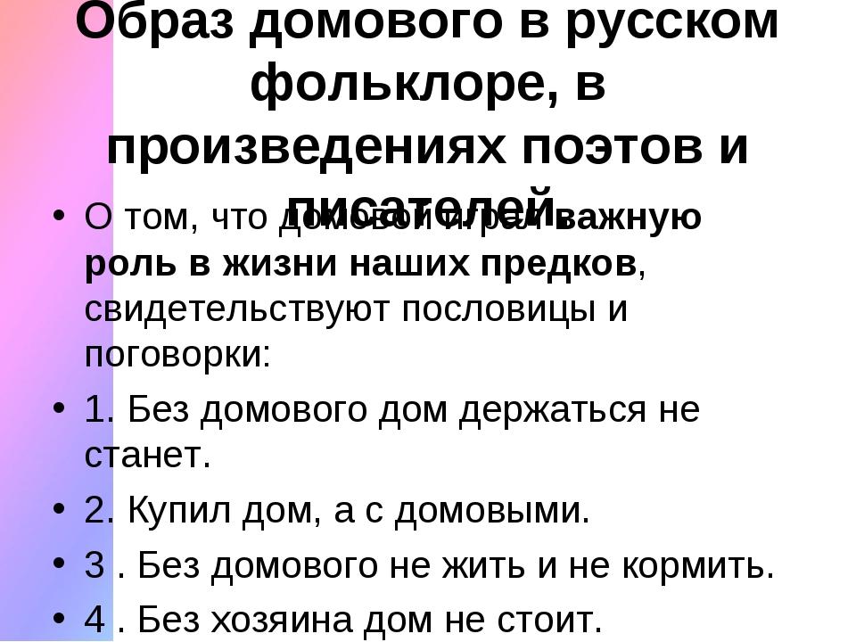Образ домового в русском фольклоре, в произведениях поэтов и писателей. О то...