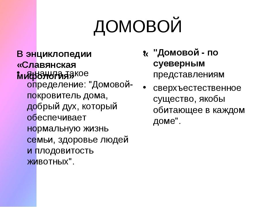 """ДОМОВОЙ В энциклопедии «Славянская мифология» я нашла такое определение: """"До..."""