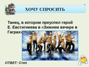 ХОЧУ СПРОСИТЬ Танец, в котором преуспел герой Е. Евстигнеева в «Зимнем вечер