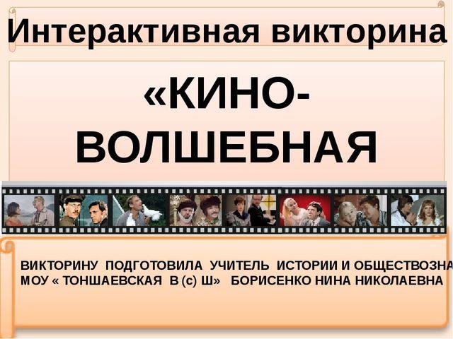 Интерактивная викторина «КИНО-ВОЛШЕБНАЯ СТРАНА» ВИКТОРИНУ ПОДГОТОВИЛА УЧИТЕЛ...