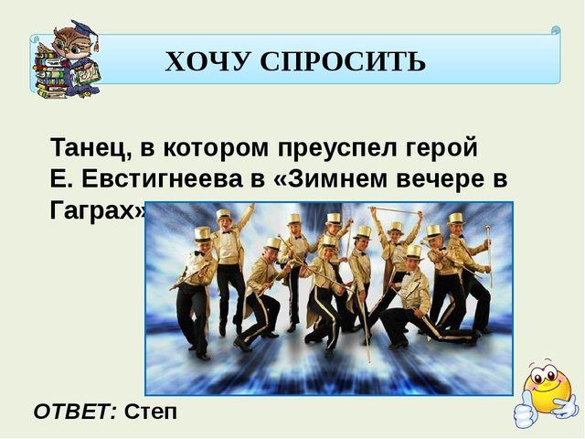 ХОЧУ СПРОСИТЬ Танец, в котором преуспел герой Е. Евстигнеева в «Зимнем вечер...