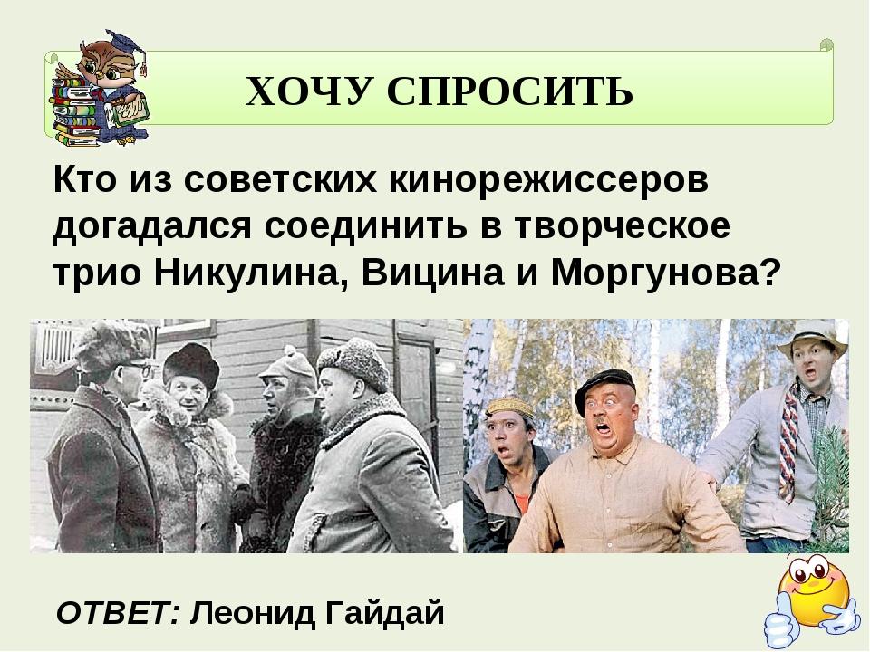 ХОЧУ СПРОСИТЬ Кто из советских кинорежиссеров догадался соединить в творческ...