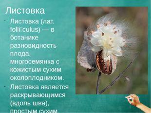Листовка Листовка (лат. follículus) — в ботанике разновидность плода, многос