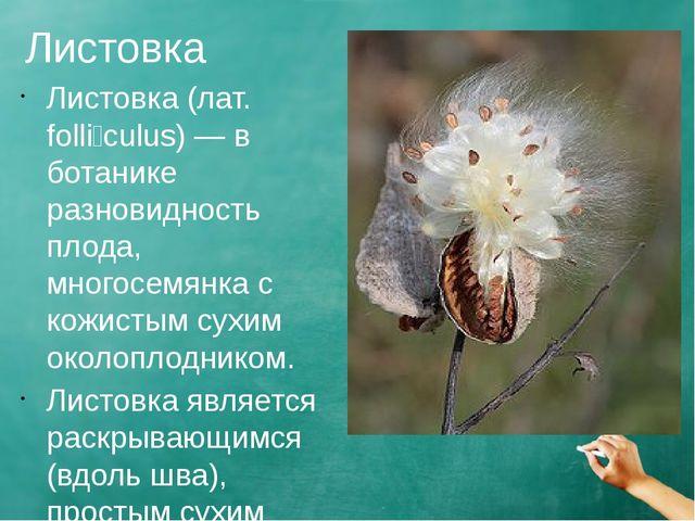Листовка Листовка (лат. follículus) — в ботанике разновидность плода, многос...