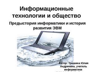 Информационные технологии и общество Предыстория информатики и история развит
