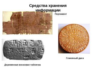 Средства хранения информации Пергамент Деревянная восковая табличка Глиняный
