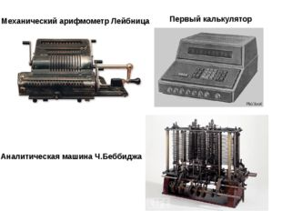 Механический арифмометр Лейбница Первый калькулятор Аналитическая машина Ч.Бе